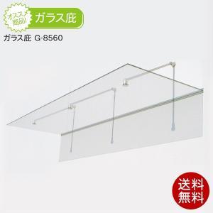 庇(ひさし) デバイス グラスルーフ2 G-8560 ガラス庇 透明クリア clubestashop