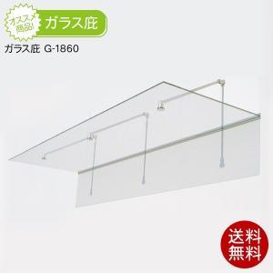 庇(ひさし) デバイス グラスルーフ2 G-1860 ガラス庇 透明クリア|clubestashop