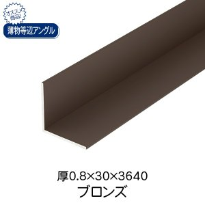 杉田エース ACE 薄物等辺アングル ブロンズ(アルマイト) 厚0.8×30×3640|clubestashop