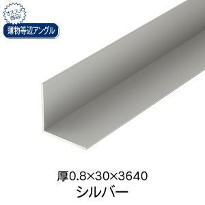 杉田エース ACE 薄物等辺アングル シルバー(アルマイト) 厚0.8×30×3640|clubestashop