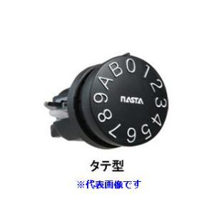 NASTA(ナスタ) ポスト 交換 ダイヤル錠 交換用ダイヤル錠|clubestashop
