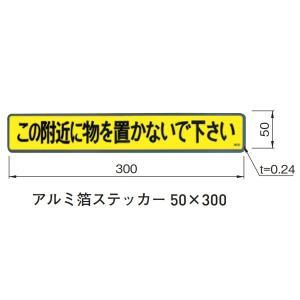 避難ステッカー アルミ箔ステッカー 50×300 【店頭受取対応商品】|clubestashop