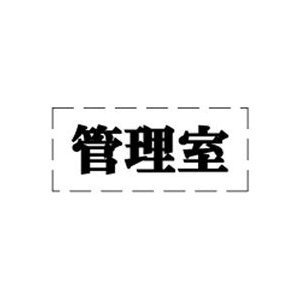 ファスカルシールD型 BK(黒文字) 管理室/管理事務室|clubestashop