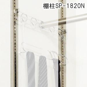 スガツネ工業 シェルフハンガー 棚柱 SP-1820N テープ無し 1本|clubestashop