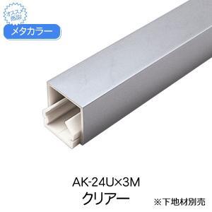 セキスイ メタカラー アルミ複合型材 AK-24U 3m クリアー 見切材 見切り材 壁見切り材 アルミ 壁見切材 住宅 壁面 フラット型 建材|clubestashop
