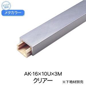 セキスイ メタカラー アルミ複合型材 AK-16x10U 3m クリアー 見切材 見切り材 壁見切り材 アルミ 壁見切材 住宅 壁面 フラット型 建材|clubestashop