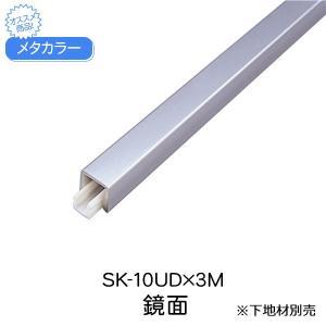 セキスイ メタカラー SUS複合型材 SK-10UD 3m 鏡面 見切材 見切り材 壁見切り材  ステンレス sus 樹脂 壁見切材 住宅 壁面 建材|clubestashop