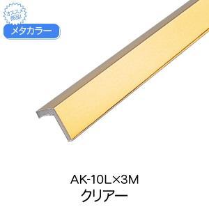 セキスイ メタカラー アルミ複合型材 AK-10L 3m クリアー 見切材 見切り材 壁見切り材 アルミ 壁見切材 住宅 壁面 コーナー 角 建材|clubestashop