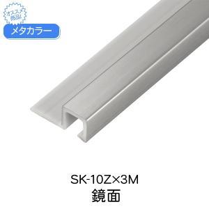 セキスイ メタカラー SUS複合型材 SK-10Z 3m 鏡面 見切材 見切り材 壁見切り材  ステンレス sus 樹脂 壁見切材 住宅 壁面 建材|clubestashop