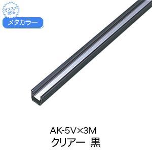 セキスイ メタカラー 見切材 スリットモールタイプ AK-5V 3m クリアー+クロ 見切材 見切り材 壁見切り材 アルミ 壁見切材 住宅 壁面|clubestashop
