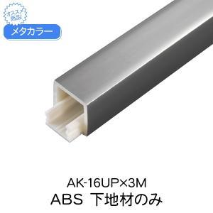 セキスイ メタカラー 取付下地材 AK-16UP 3m 見切材 かん合タイプ フラット型 曲げ加工可 アルミ箔 樹脂 軽量  diy リフォーム 建築|clubestashop