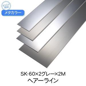 セキスイ メタカラー SUS複合SK巾木シリーズ SK-60×2グレー ヘアーライン 巾木 はばき 面材 sus フラットバー 板材 フラット 壁  板 合板|clubestashop