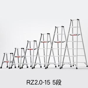 長谷川工業 軽量専用脚立 脚軽 RZ2.0-15 5段 あしがる|clubestashop