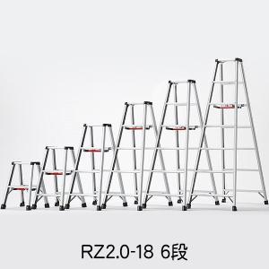 長谷川工業 軽量専用脚立 脚軽 RZ2.0-18 6段 あしがる|clubestashop