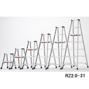 長谷川工業 軽量専用脚立 脚軽 RZ2.0-21 7段 あしがる|clubestashop