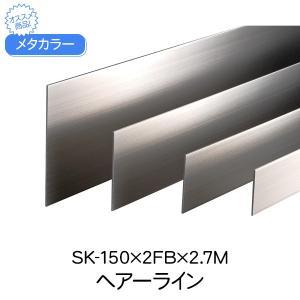セキスイ メタカラー SUS複合SK-FBフラットバーシリーズ SK-150×2FB ヘアーライン 巾木 DIY 樹脂巾木 樹脂 はばき 幅木 面材|clubestashop