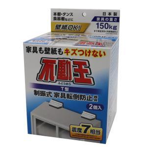 不動王T型固定式 FFT-009 1パック 2個|clubestashop