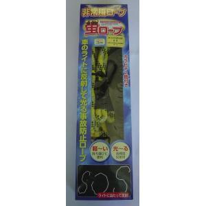 非常用ロープ 蛍ロープ HR-03|clubestashop