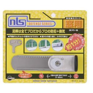 日本ロックサービス 窓用補助錠 はいれーぬ鍵付 DS-H-15 clubestashop