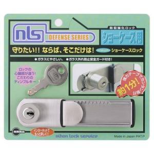 日本ロックサービス ハイセキュリティショーケースロック DS-SK-1U clubestashop