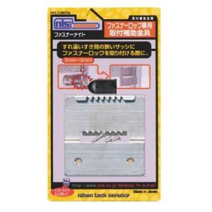 日本ロックサービス ファスナーメイト シルバー ファスナーロック専用取付金具 clubestashop