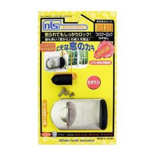 日本ロックサービス ファスナーロック 鍵なし FN-467 シルバー 窓用防犯対策 clubestashop