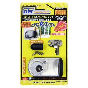 日本ロックサービス ファスナーロック鍵付 FN-469 シルバー 窓用防犯対策 clubestashop