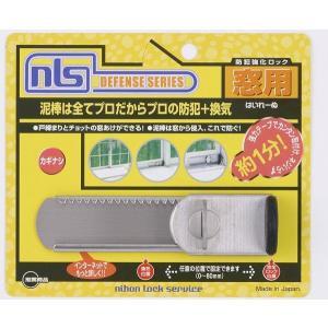 日本ロックサービス はいれーぬ鍵なし DS-H-25 clubestashop