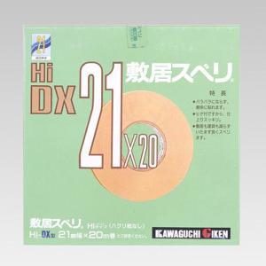 川口技研 敷居すべりテープ HI-DX はく離紙なしタイプ 幅21mm×長さ20m 木肌柄|clubestashop