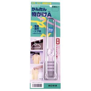 [342-401]【室内物干し】 かんたん物かけA MA-1