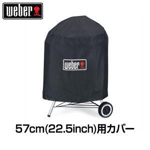 Weber(ウェーバー) プレミアム バーベキューケトルカバー 22.5インチ(57cm)用<br />Weber Premium Cover for 22.5inch #7453|clubestashop