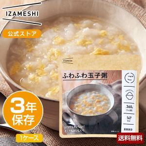 IZAMESHI(イザメシ) ふわふわ玉子粥 1ケース 18個入り (長期保存食/3年保存/ごはん)|clubestashop