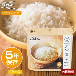 IZAMESHI(イザメシ) ごはん 1ケース 48個入り (長期保存食/5年保存/ごはん)|clubestashop