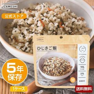 IZAMESHI(イザメシ) ひじきご飯 1ケース 48個入り (長期保存食/5年保存/ごはん)|clubestashop
