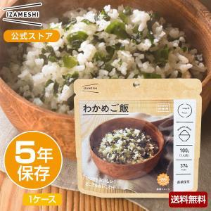 IZAMESHI(イザメシ) わかめご飯 1ケース 48個入り (長期保存食/5年保存/ごはん)|clubestashop