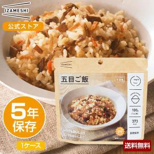 IZAMESHI(イザメシ) 五目ご飯 1ケース 48個入り (長期保存食/5年保存/ごはん)|clubestashop