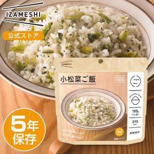 国産の小松菜を使った塩味ベースの小松菜ごはん
