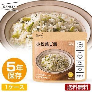 IZAMESHI(イザメシ) 小松菜ご飯 1ケース 48個入り (長期保存食/5年保存/ごはん)|clubestashop
