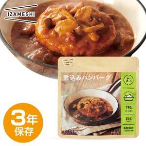 IZAMESHI(イザメシ) 煮込みハンバーグ 1ケース 18個入り (長期保存食/3年保存/おかず) clubestashop