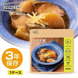 IZAMESHI(イザメシ) ぶり大根 1ケース 18個入り (長期保存食/3年保存/おかず)|clubestashop