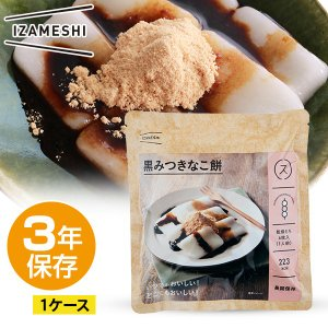 IZAMESHI(イザメシ) 黒みつきなこ餅 1ケース 40個入り (長期保存食/3年保存/スイーツ) clubestashop