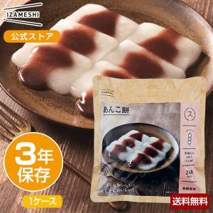 IZAMESHI(イザメシ) あんこ餅 1ケース 40個入り (長期保存食/3年保存/スイーツ)|clubestashop