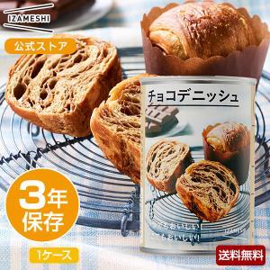 IZAMESHI(イザメシ) チョコデニッシュ 1ケース 24個入り (長期保存食/3年保存/パン)|clubestashop