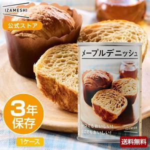 IZAMESHI(イザメシ) メープルデニッシュ 1ケース 24個入り (長期保存食/3年保存/パン) clubestashop