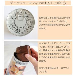 IZAMESHI(イザメシ) メープルデニッシュ (長期保存食/3年保存/パン) パン デニッシュ 非常食 保存食 備蓄食|clubestashop|04