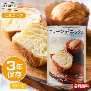 IZAMESHI(イザメシ) プレーンデニッシュ 1ケース 24個入り (長期保存食/3年保存/パン) clubestashop