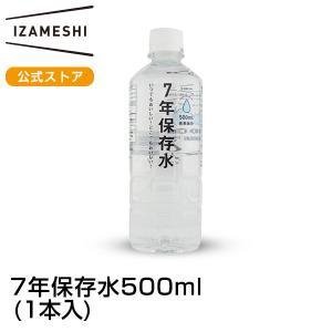 IZAMESHI(イザメシ) 7年保存水 500ml(長期保存食/非常食/保存食/備蓄食/防災/防災用品/防災グッズ/備蓄防災食/水)|clubestashop