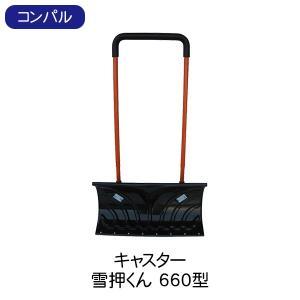 コンパル キャスター・雪押くん 660型 雪押し・雪ハネシリーズ|clubestashop