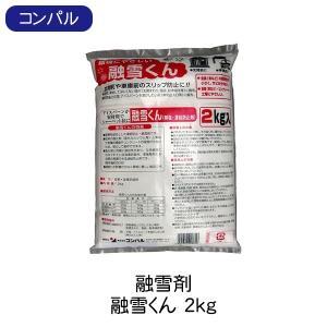 コンパル 融雪くん 2kg 融雪剤 凍結シリーズ|clubestashop