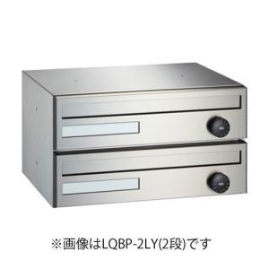 【まとめ買い】杉田エース ACE 宅配ボックス LAQU-BOX ラクボックス LQBP-4LY 4段 2個パック|clubestashop